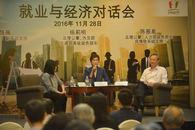 REACH-Lianhe Zaobao Dialogue on Jobs & Economy